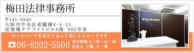 梅田法律事務所06-6809-6011